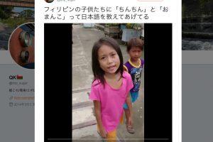 フィリピンの子供たちに「○ん○ん」と「お○んこ」って言葉を教える日本人