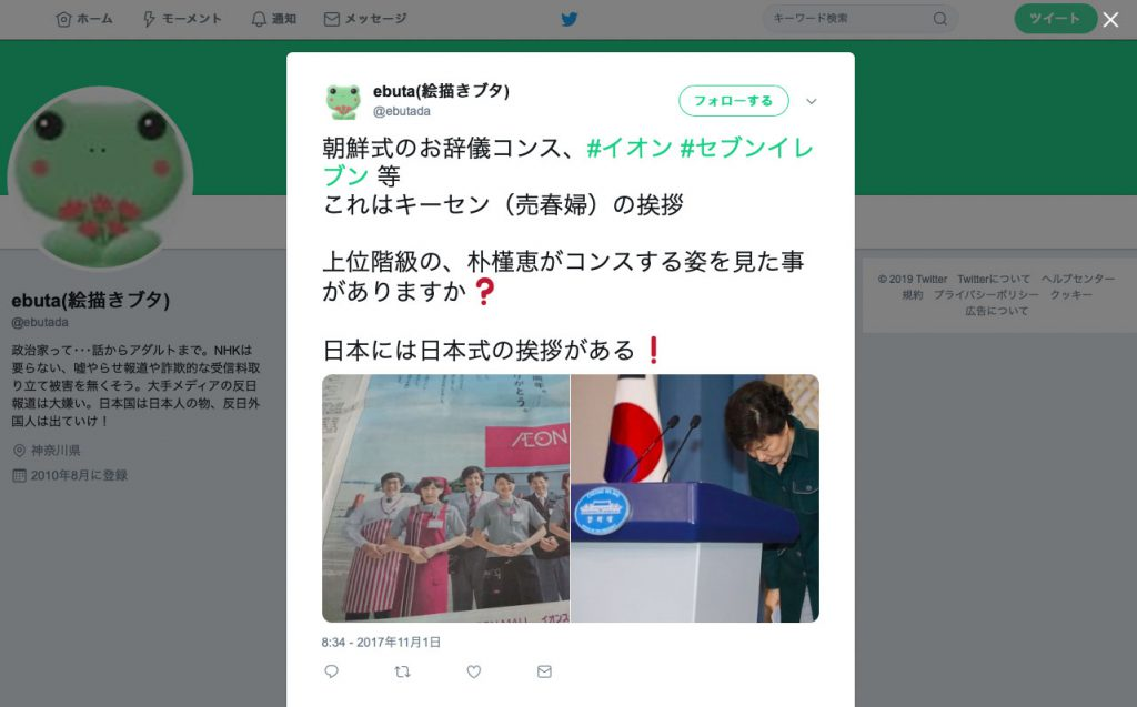 韓国・朝鮮のお辞儀「コンス」