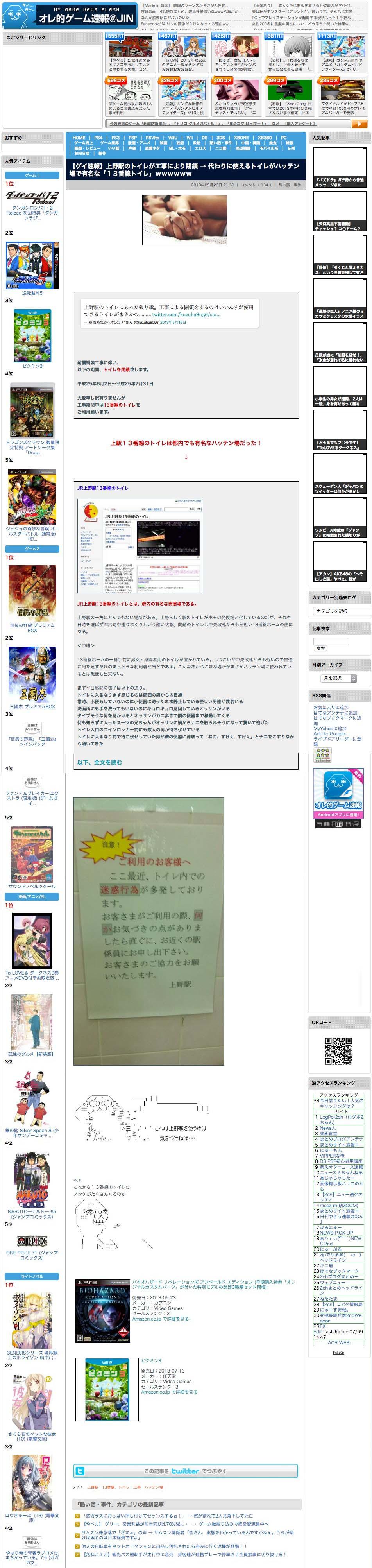 上野のゲイ専用トイレを報じるオレ的ゲーム速報