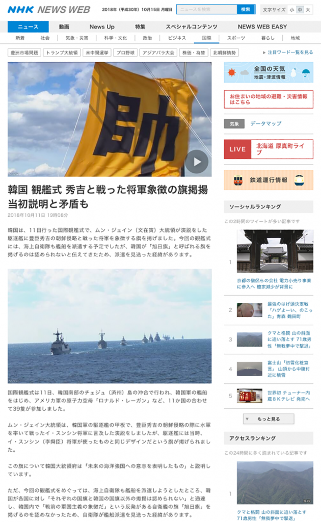 NHKニュース「韓国 観艦式 秀吉と戦った将軍象徴の旗掲揚 当初説明と矛盾も」