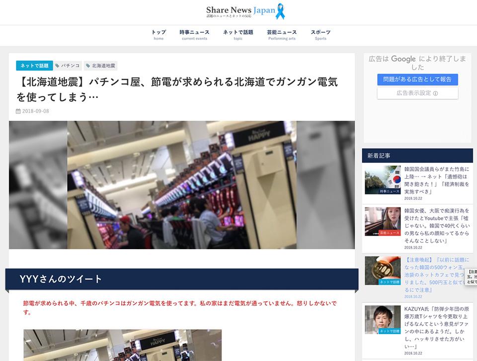 北海道地震のデマ