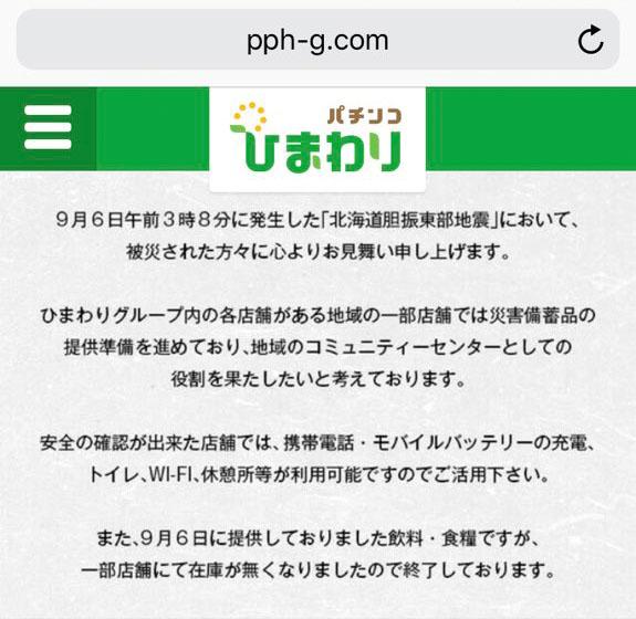 パチンコひまわりの北海道震災お見舞い文