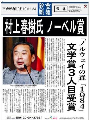 村上春樹ノーベル文学賞の大誤報