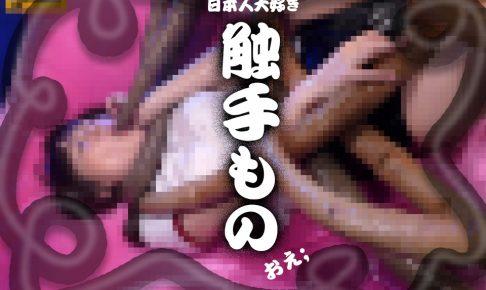 日本人は触手ものポルノが大好き