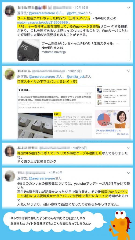 ネトウヨがK-POPブームをネトウヨが否定