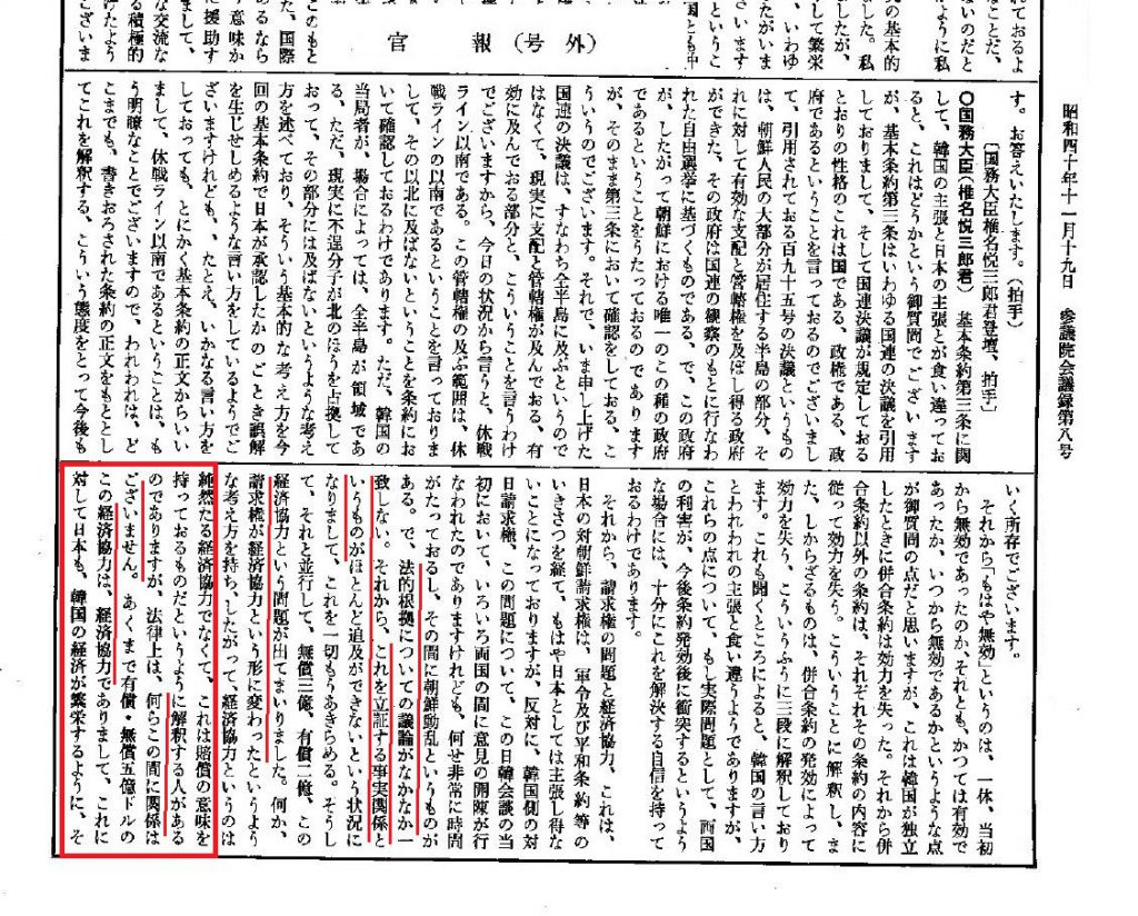 韓国徴用工をめぐる参議院議事録