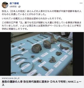 弥生人(日本人の祖先)ほとんどの人骨のDNAの特徴が中国や朝鮮半島の人のものと共通