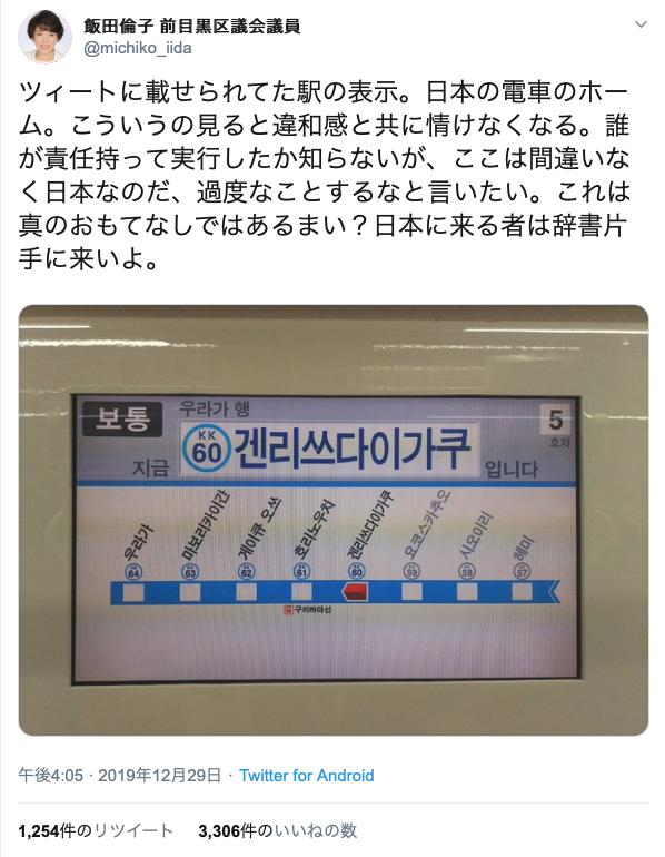 前目黒区議会議員・飯田倫子