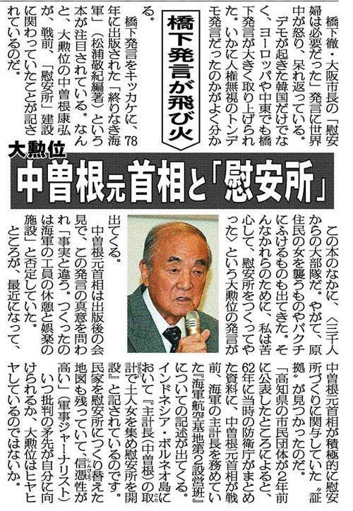 中曽根首相と慰安所の関係を伝える新聞