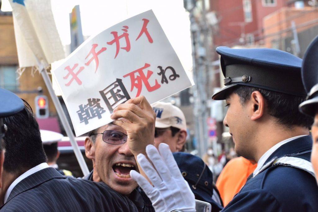 韓国人死ねデモ