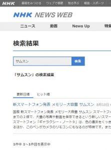 netgeekが報じたNHKニュースウェブの画面