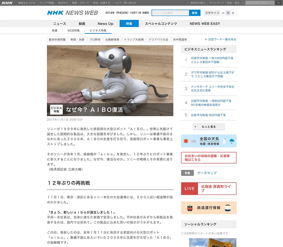 NHKニュースWEB掲載のSONY製品
