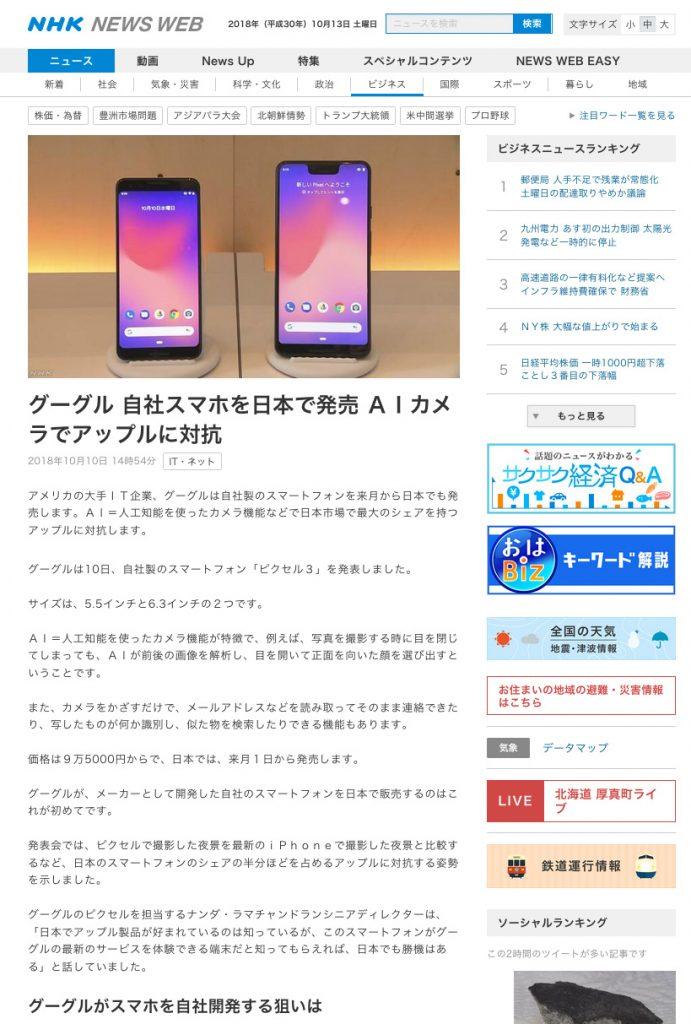 NHKニュースWEB