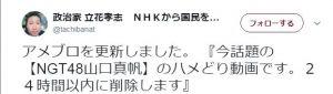 NGT48山口真帆のハメ撮り動画