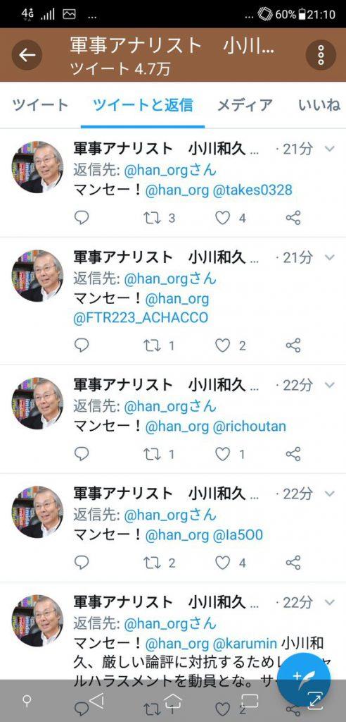 軍事アナリスト・小川和久マンセー