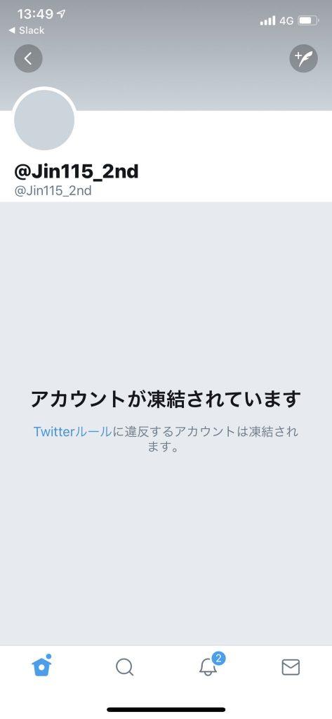オレ的ゲーム速報のサブ垢Twitterアカウントも凍結されている
