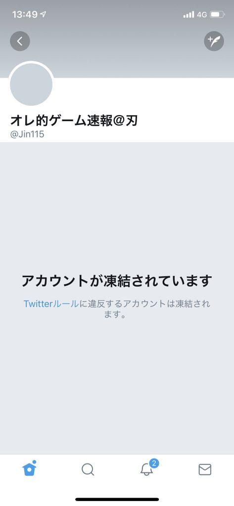 オレ的ゲーム速報のTwitterアカウント凍結