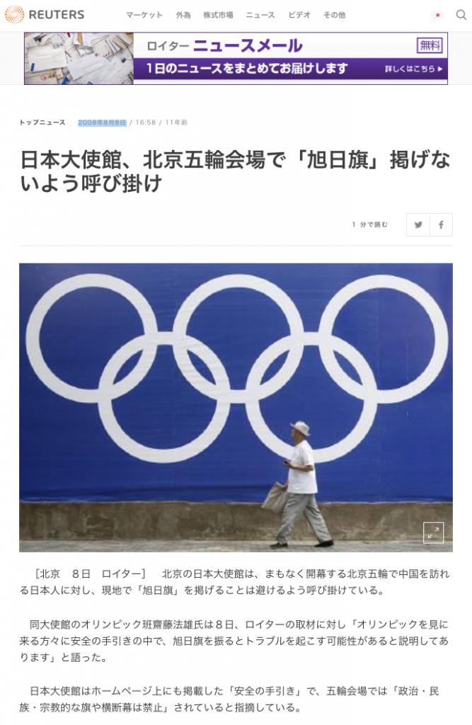 北京五輪会場で「旭日旗」掲げないよう呼び掛け