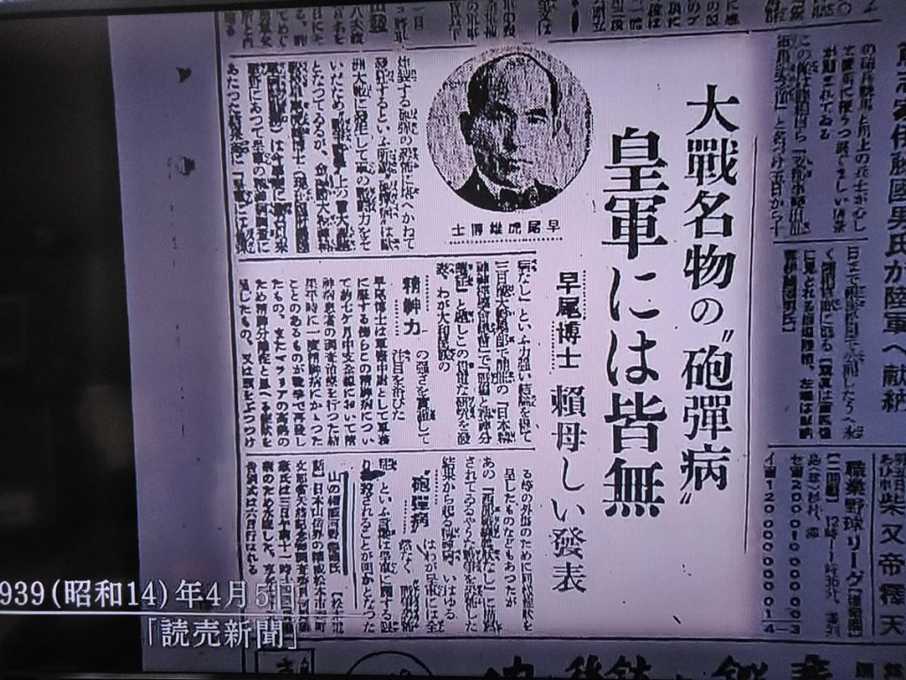 日本軍は精神疾患の存在を認めなかった