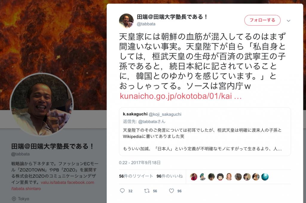 田端信太郎が語る「天皇は朝鮮人」
