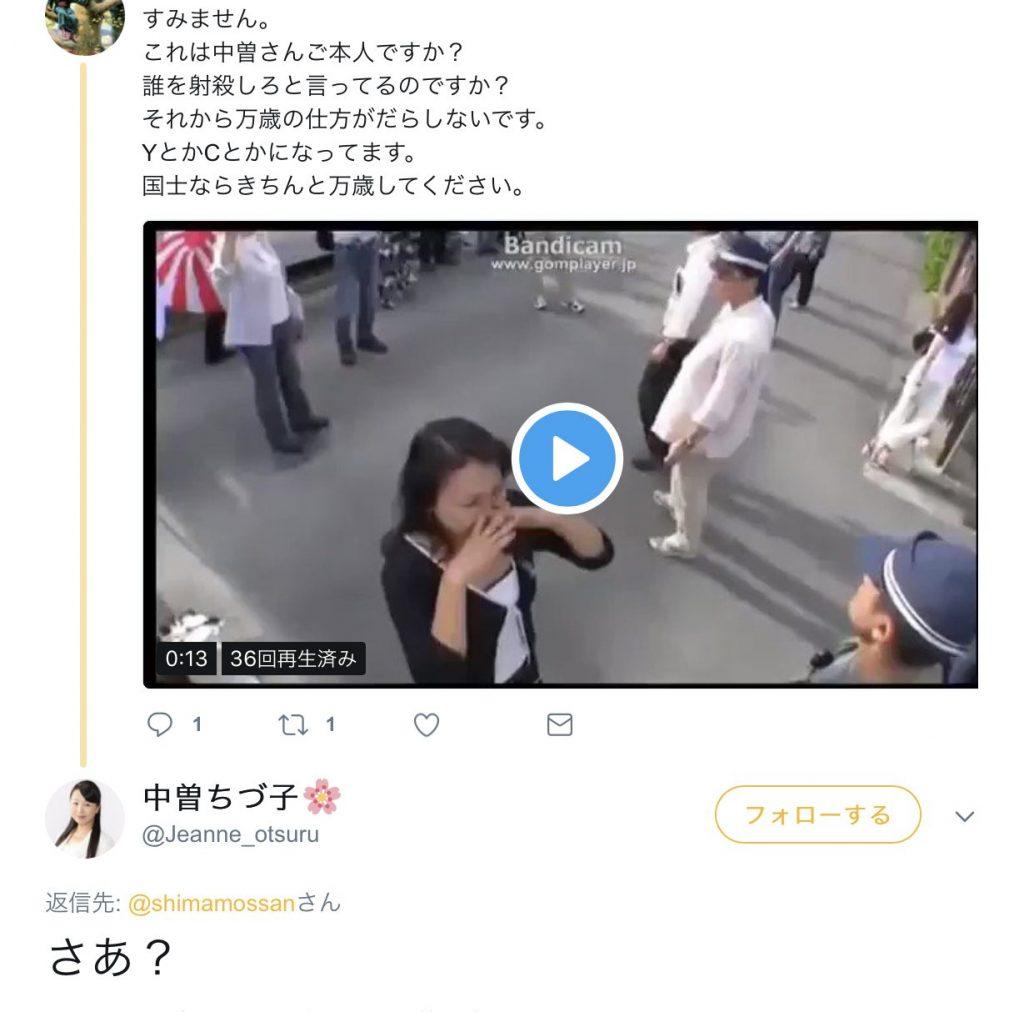 中曽ちづ子さん