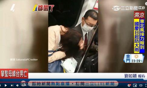 電車内での居眠りした女性にスマホで殴る