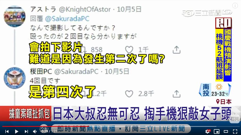 コメント欄でも日本人は男を擁護