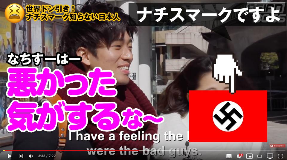 ナチスを知らない日本人