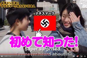 日本でナチスマークは知られていない