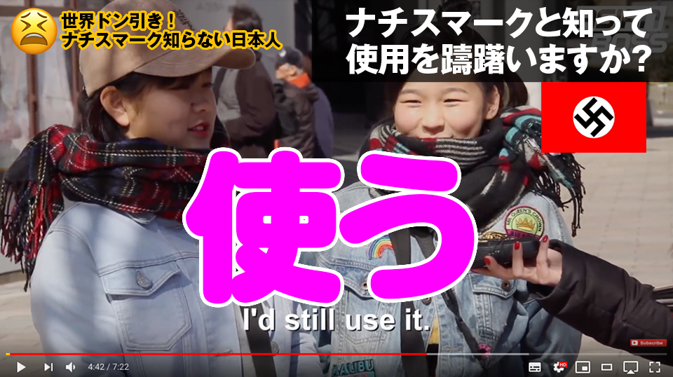 ナチスマークを知らない日本人