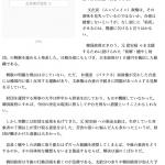 朝日新聞2018年11月22日