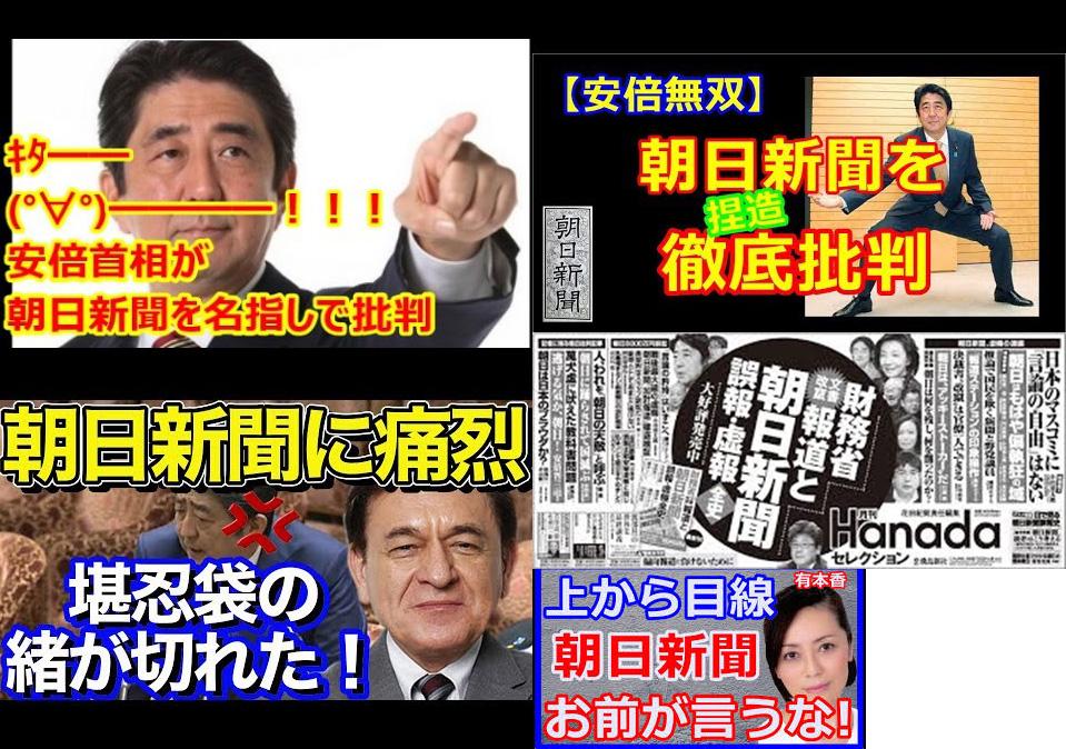 安倍は朝日新聞が嫌いなネトウヨ