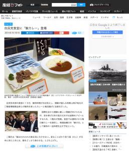 日本の国会食堂にクジラカレー