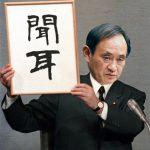 菅野官房長官と新元号