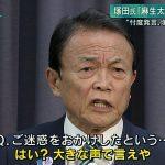 麻生太郎副総理