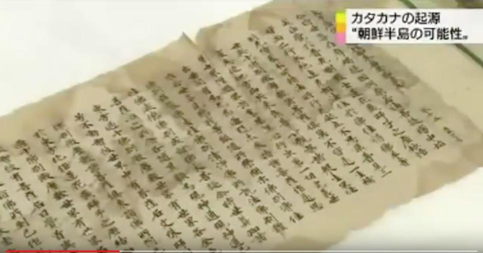 カタカナの朝鮮起源説を伝えるNHK