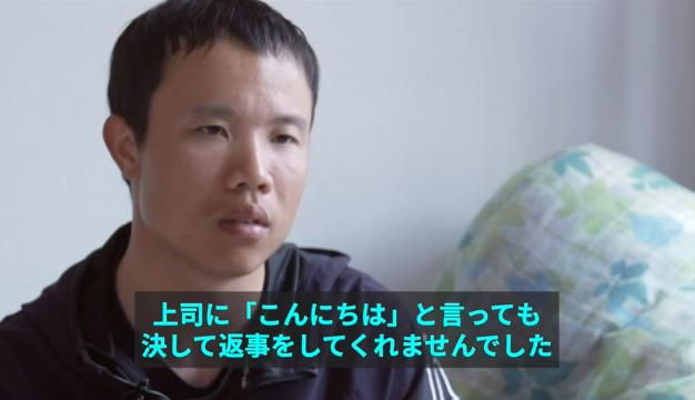 日本で搾取される移民労働者BBCが放送