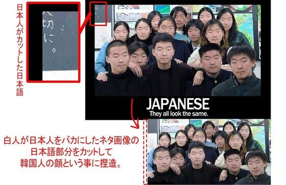 日本人への差別的な画像