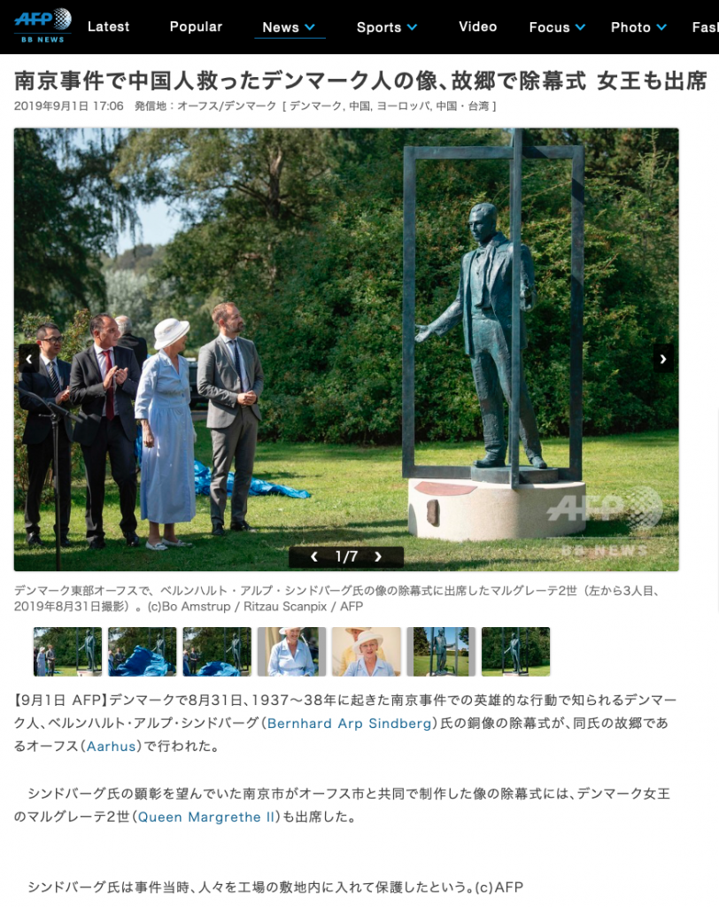 南京事件で中国人救ったデンマーク人の像