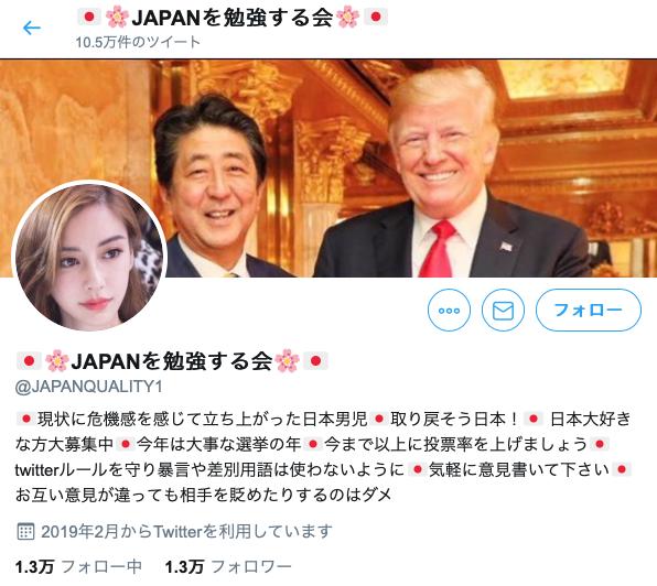 ネトウヨ広辞苑を公開した「Japanを勉強する会」