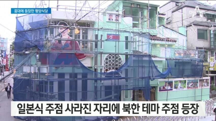 北朝鮮テーマの居酒屋が登場