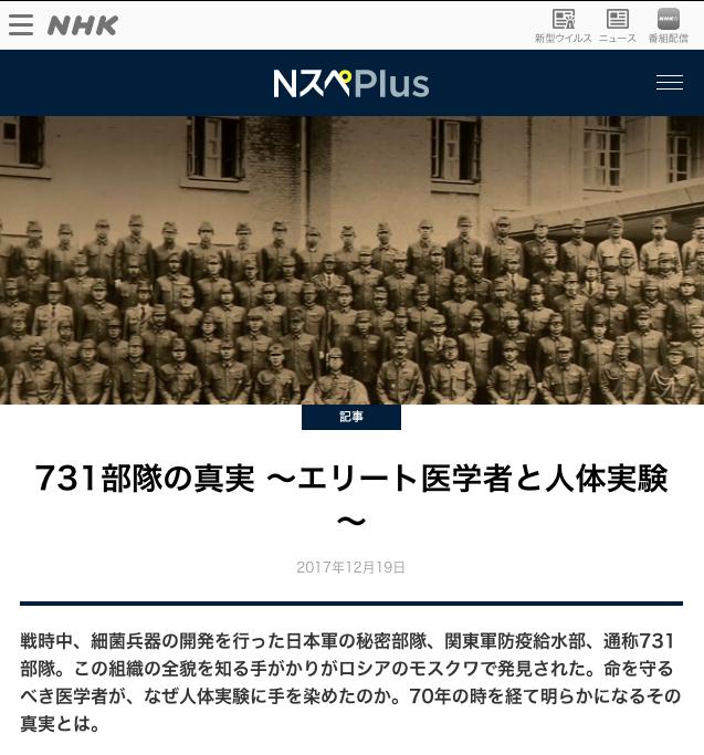 NHKスペシャル「731部隊の真実 ~エリート医学者と人体実験~」