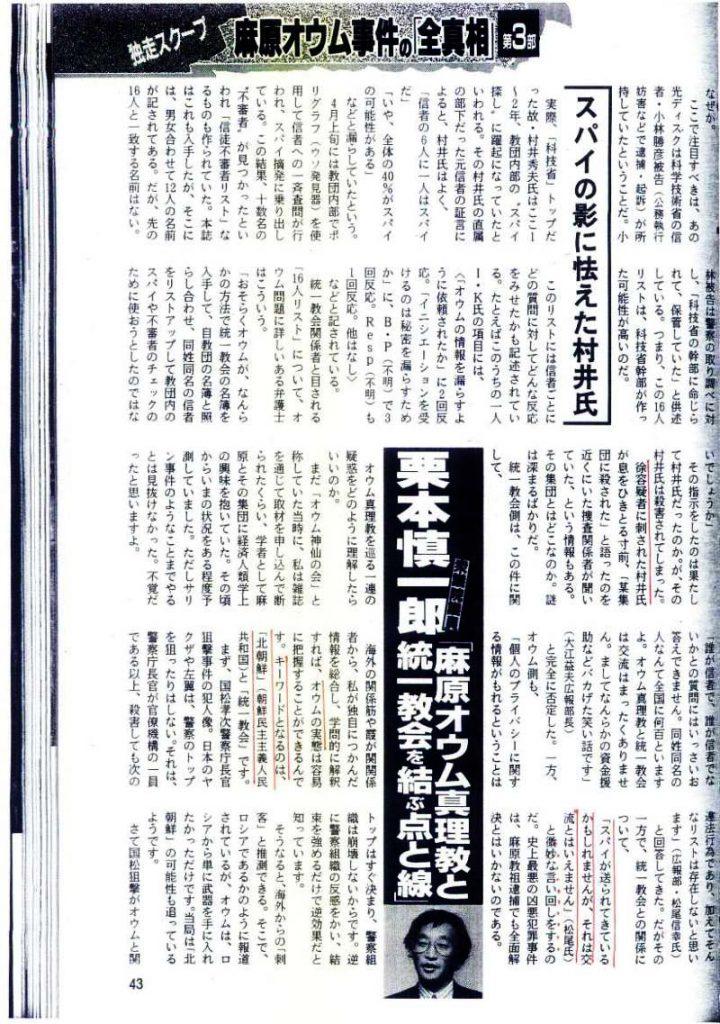 栗本慎一郎によるデマ記事