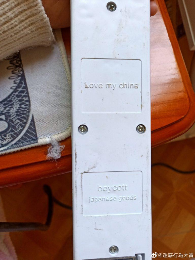 BOYCOT JAPANESE GODS