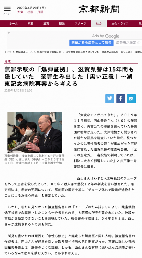滋賀県警の証拠隠しを伝える新聞