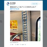 ゆりかもめの韓国語表記