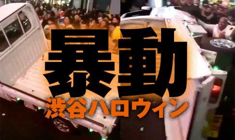 暴動の渋谷ハロウィン