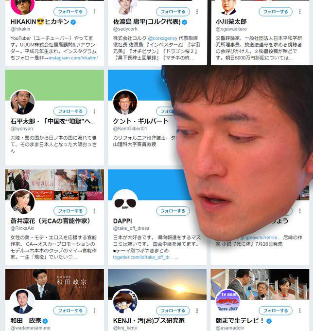 テレ朝・小松アナがフォローしているネトウヨ