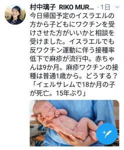 村中璃子のフェイクニュース