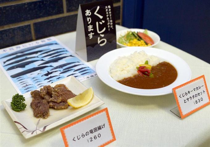 鯨カレー(Whale curry)